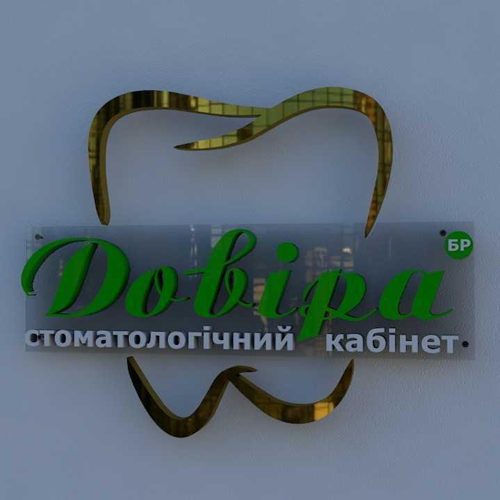 вивіска логотип стоматологічний кабінет