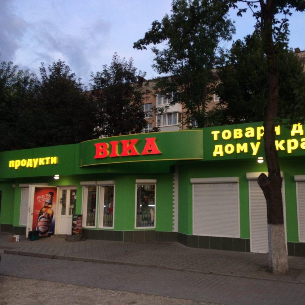 магазин фасад, об'ємні літери з підсвіткою