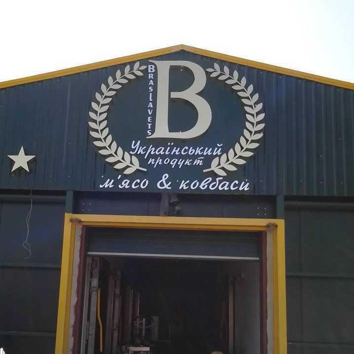 об'ємні логотип літери браславец