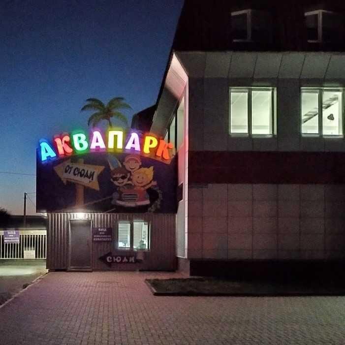 світлові літери аквапарк